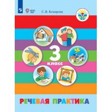 Комарова С.В. 3 класс Речевая практика.  Учебник (для обучающихся с интеллектуальными нарушениями)