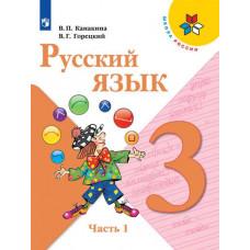 Канакина В.П. Русский язык 3 класс Учебник. В двух частях. Часть 1
