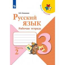 Канакина В.П. Русский язык 3 класс (ФП 2019) Рабочая тетрадь.  В двух частях. Часть 2 (новая обложка)