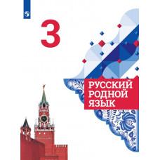 Александрова О.М. Русский родной язык 3 класс учебник