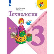 "Лутцева Е.А. 3 класс Технология Учебник (""Школа России"")"