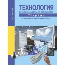 Сергеева В.С. Технология. Практика работы на компьютере. Тетрадь для самостоятельной работы 3 класс