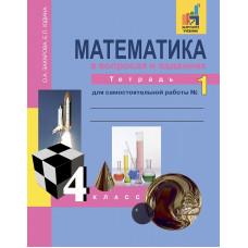 Юдина Е.П. Математика в вопросах и заданиях. 4 класс Тетрадь для самостоятельной работы № 1 (ФГОС)