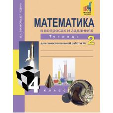 Юдина Е.П. Математика в вопросах и заданиях. 4 класс Тетрадь для самостоятельной работы № 2 (ФГОС)
