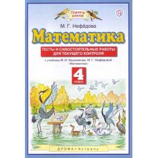 Башмаков М.И. Математика 4 класс Тесты и самостоятельные работы для текущего контроля (Нефёдова)