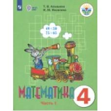 Алышева Т.В. Математика. 4 класс. В 2 частях. Часть 1 (для обучающихся с интеллектуальными нарушениями)