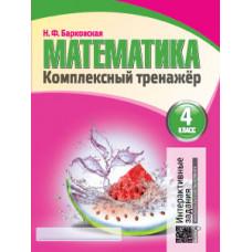 Комплексный тренажер Математика 4 класс Барковская Н.Ф.