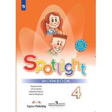 Быкова Н.И. Английский в фокусе (Spotlight) 4 класс Рабочая тетрадь (ФП 2019) (новая обложка)