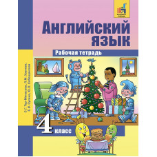 Тер-Минасова С.Г. Английский язык 4 класс рабочая тетрадь (ФГОС)