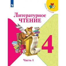 Климанова Л.Ф. Литературное чтение 4 класс учебник часть 1 (Школа России)