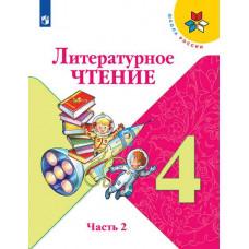 Климанова Л.Ф. Литературное чтение 4 класс учебник часть 2 (Школа России)