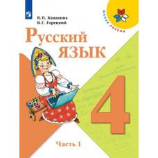 Канакина В.П. Русский язык 4 класс  Учебник в двух частях (Часть 1)
