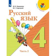 Канакина В.П. Русский язык 4 класс  Учебник в двух частях (Часть 2)