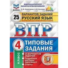 ВПР - ВСЕРОССИЙСКАЯ ПРОВЕРОЧНАЯ РАБОТА РУССКИЙ ЯЗЫК 4 КЛАСС 25 ВАРИАНТОВ ТИПОВЫЕ ЗАДАНИЯ