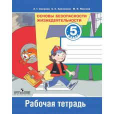 Смирнов А.Т. ОБЖ 5 класс Рабочая тетрадь
