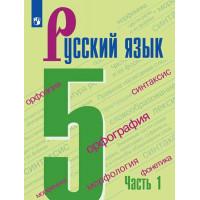 Ладыженская Т.А. (ФП 2019) Русский язык 5 класс Учебник. В 2-х частях Часть 1 (новая обложка, дополнено содержание)