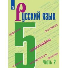 Ладыженская Т.А. (ФП 2019) Русский язык 5 класс Учебник. В 2-х частях Часть 2 (новая обложка, дополнено содержание)
