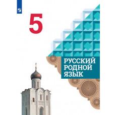 Александрова О.М. Русский родной язык 5 класс учебник