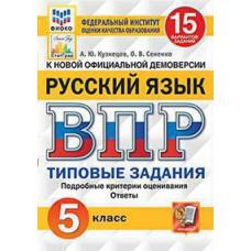 ВПР - ВСЕРОССИЙСКАЯ ПРОВЕРОЧНАЯ РАБОТА РУССКИЙ ЯЗЫК 5 КЛАСС 15 ВАРИАНТОВ ТИПОВЫЕ ЗАДАНИЯ