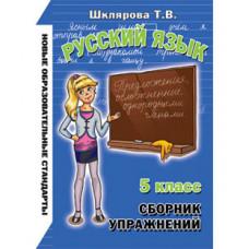 Шклярова Т.В. Русский язык Сборник упражнений 5 класс