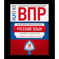 ВПР Русский язык. 5 класс: типовые варианты: 20 вариантов (Хасянова)