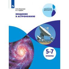 Гомулина Н.Н. Введение в астрономию 5-7 классы (Внеурочная деятельность)