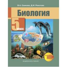 Самкова В.А. Биология 5 класс Учебник