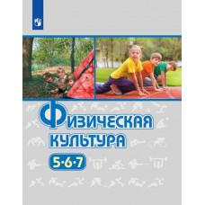 Виленский М.Я. Физическая культура 5-7 класс учебник