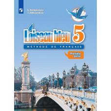 Береговская Э.М. Французский язык учебник Второй иностранный язык 5 класс в двух частях. Часть 1