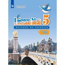 Береговская Э.М. Французский язык учебник Второй иностранный язык 5 класс в двух частях. Часть 2