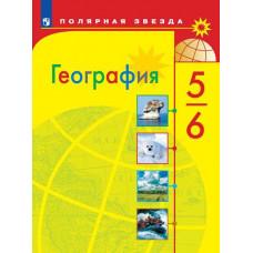 """Алексеев А.И. 5-6 класс География учебник """"Полярная звезда"""""""