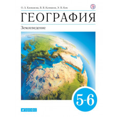 Климанова О.А. География 5-6 класс Учебник ВЕРТИКАЛЬ