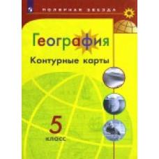 """Контурные карты География 5 класс к УМК """"Полярная звезда"""" Матвеев А."""