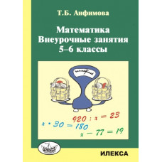 Анфимова Т.Б. Математика. Внеурочные занятия. 5-6 классы