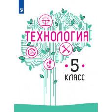 Казакевич В.М. Технология 5 класс учебник