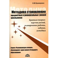Браверман Э.М. Методика становления предметных и универсальных умений школьников