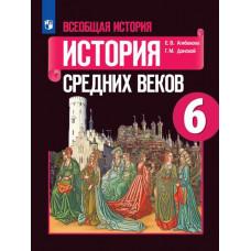Агибалова Е.В. 6 класс Всеобщая история. История средних веков. Учебник