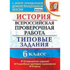 ВПР - ИСТОРИЯ ВСЕРОССИЙСКАЯ ПРОВЕРОЧНАЯ РАБОТА 6 КЛАСС 10 ВАРИАНТОВ ТИПОВЫЕ ЗАДАНИЯ (Гевуркова)