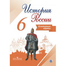 Тороп В.В. История России Контурные карты 6 класс