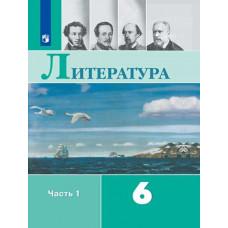 Полухина В.П. (ФП 2019) Литература 6 класс Учебник-хрестоматия. В двух частях Часть 1
