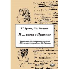 Граник Г.Г. И...снова о Пушкине