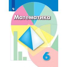 Дорофеев Г.В. 6 класс Математика Учебник