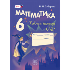 """Зубарева И.И. 6 класс часть 1 """"Математика"""" Рабочая тетрадь"""