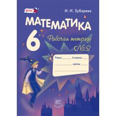 """Зубарева И.И. 6 класс часть 2 """"Математика"""" Рабочая тетрадь"""