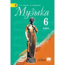 Сергеева Г.П. Музыка 6 класс (ФП 2019) Учебник