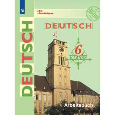 Бим И.Л. Немецкий язык 6 класс (ФП 2019) Рабочая тетрадь (обновленная обложка)