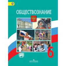 Боголюбов Л.Н. 6 класс Обществознание Учебник ФГОС (Виноградова)