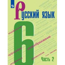 Баранов 6 класс (ФП 2019) Русский язык. Учебник в двух частях (часть 2) (новая обложка, обновленное содержание)