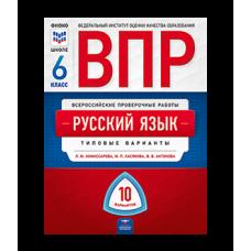 ВПР Русский язык. 6 класс: типовые варианты: 10 вариантов (Комиссарова)