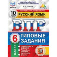 ВПР - ВСЕРОССИЙСКАЯ ПРОВЕРОЧНАЯ РАБОТА РУССКИЙ ЯЗЫК 6 КЛАСС 10 ВАРИАНТОВ ТИПОВЫЕ ЗАДАНИЯ